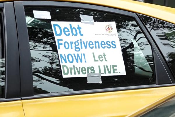 出租車司機籲紐約市府介入 減免牌照貸款
