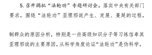《中國反邪教協會2020年工作要點》文件截圖。(大紀元)