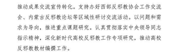 《中國反邪教協會2020年工作要點》截圖。(大紀元)