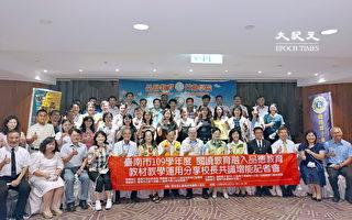 品德教育总动员 狮子会盼台湾总监共同推广