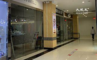 纽约购物中心重启首日生意淡  有的店家没能熬到这天