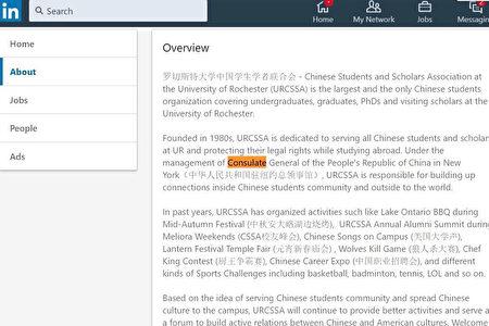 UR中國學生學者聯合會在LinkedIn上原有中共領事館。(戴維提供)