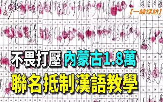 【一線採訪視頻版】拒滅絕文化 內蒙1.8萬人聯名抗議