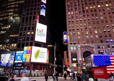 紐約時代廣場旁的大型電子看板秀出「台灣可以幫忙」(Taiwan can help)廣告,彰顯台灣抗疫有成,並致力落實聯合國永續發展目標。