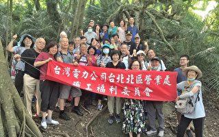 台電北北區處振興經濟 舉辦花東三日遊