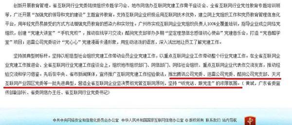廣東省網信辦主任黃斌2020年4月16日在中共中央網信辦網站上刊發文章稱,在互聯網企業推進黨建,堅持「聽黨話、跟黨走」。(網絡截圖)