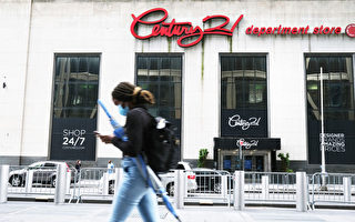 21世紀百貨申請破產 將關閉所有13家商店