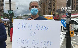 紐約市長承諾9月給出室內用餐計畫