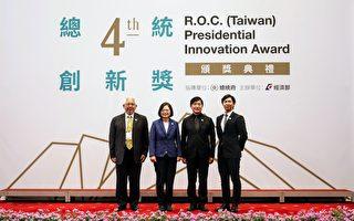 台第四届总统创新奖 科技文创整合展现创新力