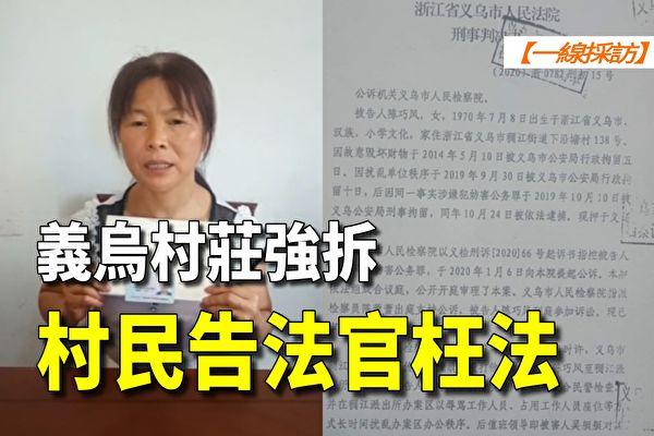 【一線採訪視頻版】浙江義烏強拆 村民告法官枉法