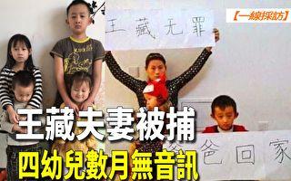 【一線採訪視頻版】王藏夫妻被捕 4幼兒數月無音訊