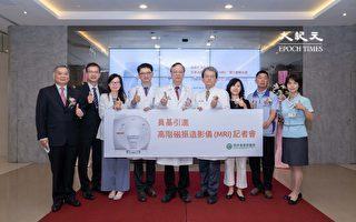 提升医疗品质 员基再引进高阶磁振造影仪(MRI)