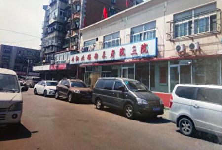 天津訪民實名舉報紅橋區政府官商勾結