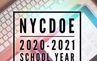 姍姍來遲  紐約市教育局發布2020-2021校曆