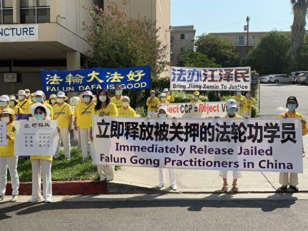 2020年9月3日,近百位洛杉磯法輪功學員在洛中領館前打出 「解體中共、結束迫害」 等標語,抗議中共的「清零行動」,要求立即釋放被非法關押的法輪功學員。(姜琳達/大紀元)