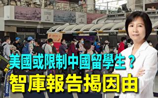 【纽约调查】美限制中国留学生? 智库报告揭因由