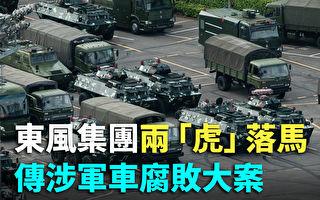 【紀元播報】東風集團兩虎落馬 傳涉軍車腐敗大案