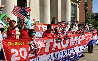 紐約華人力挺川普集會:再四年