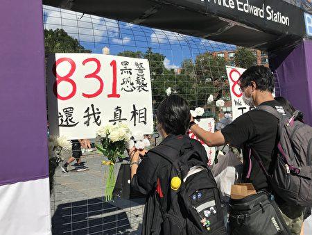 民眾在紐約聯合廣場獻花,悼念香港8‧31事件。
