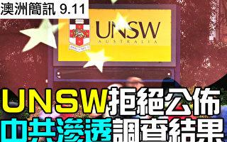 【澳洲簡訊9.11】UNSW大學曾內查中共滲透