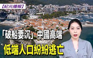 【紀元播報】「破船要沉」中國高端低端人口逃亡