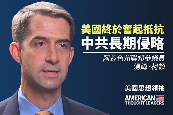 【思想领袖】参议员柯顿:中共对美不宣而战