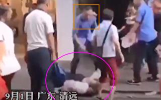 【現場視頻】廣東城管將抱小孩婦女摔倒在地