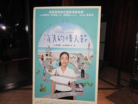 热门国片《消失的情人节》海报。