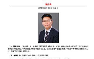 多次卷入学术造假丑闻 武大教授李红良被免职