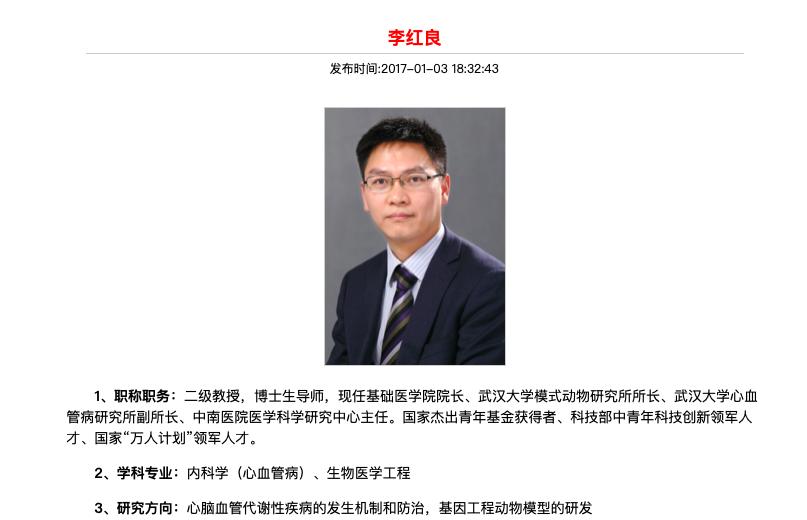 武漢大學教授李紅良曾多次被舉報學術造假。(網頁截圖)