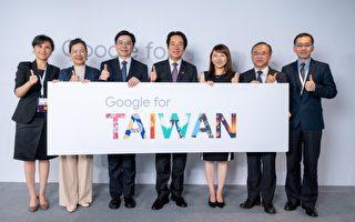 Google證實雲林購地 將建第三座資料中心