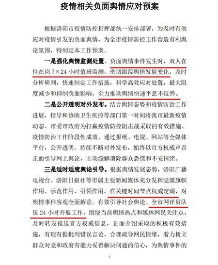2月1日洛陽市委宣傳部下發的《疫情相關負面輿情應對預案》文件截圖。(大紀元)