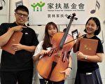 國中女孩捐珍愛大提琴 助雲林家扶兒
