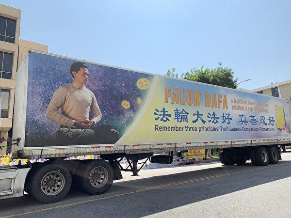 2020年9月3日,一輛掛有「法輪大法好 真善忍好」橫幅的卡車在洛杉磯中領館四周繞行。(姜琳達/大紀元)