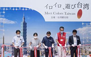 疫情下不离日本 尽享台湾一日游