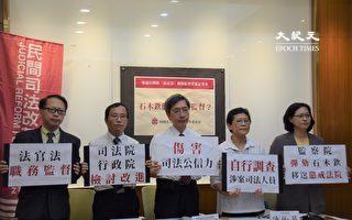 石木钦案揭富商手段 民团吁彻查、修正《法官法》