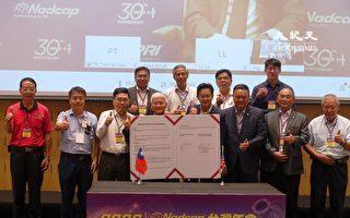 全球航太NADCAP年会移师台湾