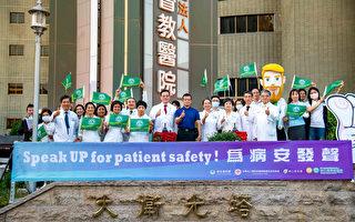 營造國際醫療品質 彰基為病安發聲