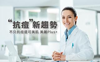 抗痘推薦:痘痘肌|必備「水楊酸Plus+植萃舒緩因子」雙重調理痘痘肌-引領抗痘新潮流