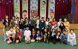 龟山区长庚国小一日教师体验活动庆祝教师节