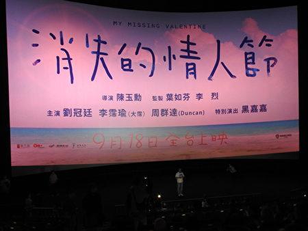 嘉义县长翁章梁(前中)9月21日晚上,在嘉义秀泰影城举行的热门国片《消失的情人节》放映会中致词。
