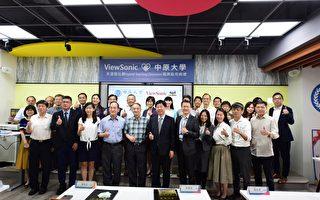 天涯若比邻 中原携手ViewSonic 全球第一间Hybrid复合教室