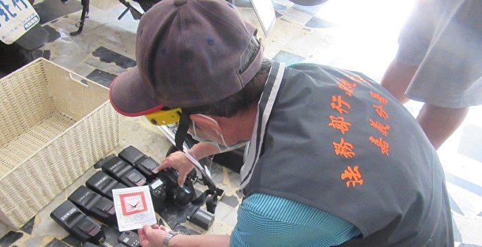嘉義分署扣押違反居家檢疫者攝影器材