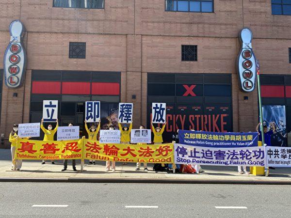 法輪功學員在紐約中領館前抗議。(李桂秀/大紀元)