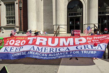 图为9月8日,纽约数十名华人在法拉盛邮局前举行支持川普连任总统的集会活动。