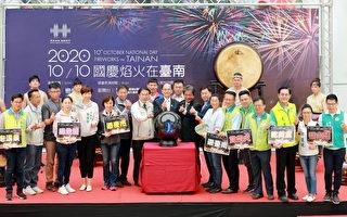 2020國慶焰火在台南 特殊色調造型驚豔