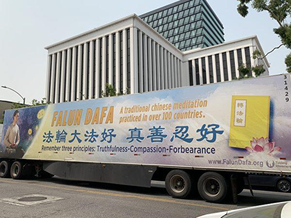 一輛掛著「天滅中共 與神同行」的大卡車,在洛杉磯中領館前繞行。(姜琳達/大紀元)