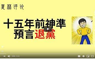 夏林視角(9):15年前神準預言退黨