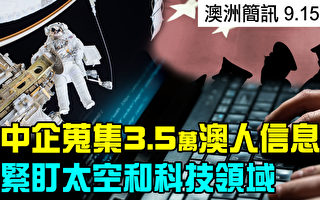 【澳洲簡訊9.15】中企搜澳人信息 盯太空和科技