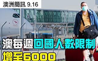 【澳洲簡訊9.16】每週回國人數限制從4000增至6000